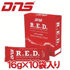 DNS R.E.D. レッド レボリューショナリーエネルギードリンク 500ml用粉末 10袋セット スポーツドリンク
