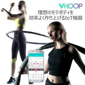 【あす楽対応】VHOOP Vフープ IoT機器 フィットネス機器 理想のモテボディを効率よく作り上げる