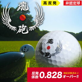 【送料無料】【あす楽対応】 リンクス 飛砲 ゴルフボール 1ダース(12球入) 超高反発ボール 非公認球 非認定球
