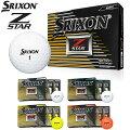 【あす楽対応】スリクソンNEWZ-STARゴルフボール1ダース(12球入り)SRIXON2017モデル日本正規品【3ダース以上送料無料】