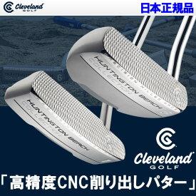 クリーブランド ハンティントン ビーチ コレクション パター 日本正規品