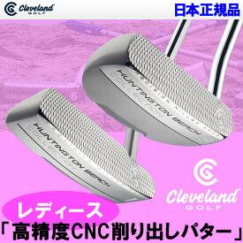 【あす楽対応】 クリーブランド ハンティントン ビーチ コレクション レディース パター 日本正規品
