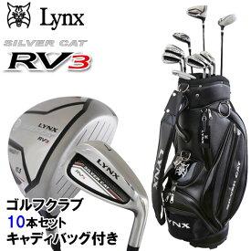 【期間限定】【あす楽対応】リンクス ゴルフ シルバーキャット RV3 メンズクラブセット 10本セット (キャディバッグ付)