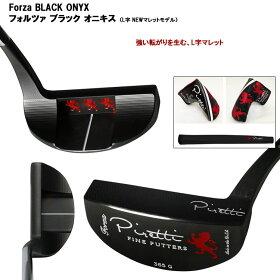 ピレッティパターフォルツァブラックオニキス33インチ日本正規品Piretti