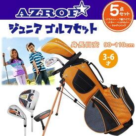 アズロフ ジュニア用 ゴルフクラブセット 3-6歳(身長90-110cm)