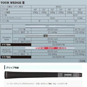 【あす楽対応】アキラゴルフツアーウェッジ3PVD仕上げN.S.PRO950GHシャフトAKIRATOURWEDGEIII