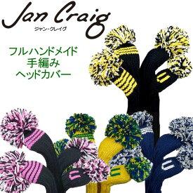 【ポイント最大44倍!!お買い物マラソン♪♪7/19(金)20:00〜7/26(金)01:59迄】ジャンクレイグ 手編みヘッドカバー フェアウェイウッド用 ユーティリティ用 jan craig headcovers