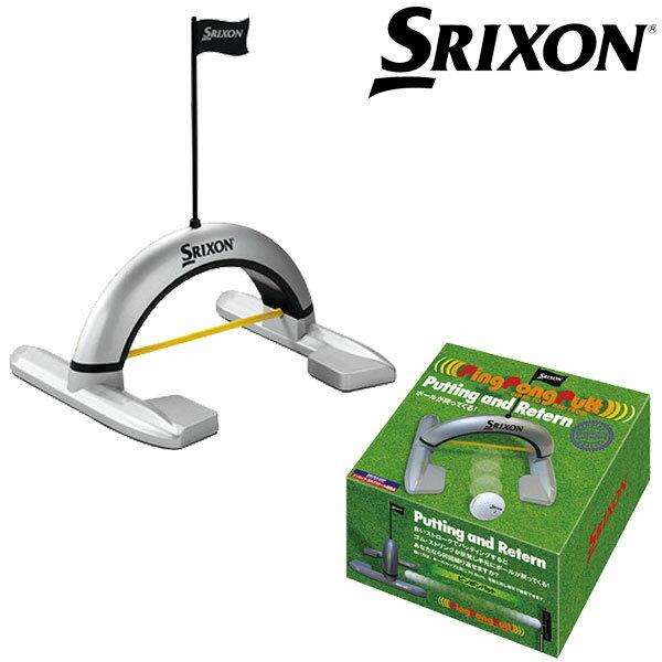 スリクソン ピンポンパット GGF-35206 パター練習器 【あす楽対応】