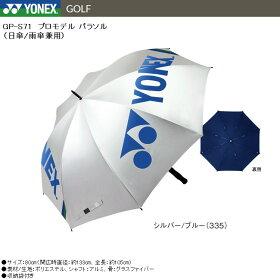 【あす楽対応】ヨネックスゴルフ晴雨兼用プロモデルパラソルGP-S71銀パラ