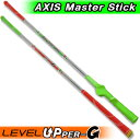 Axis m stick