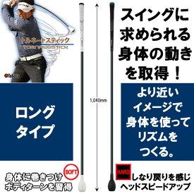 タバタ ゴルフ TORNADO STICK トルネードスティック ロングタイプ GV-0231LS/LH