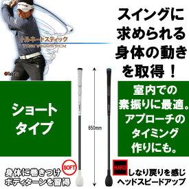 タバタ ゴルフ TORNADO STICK トルネードスティック ショートタイプ GV-0232SS/SH