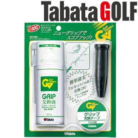 タバタ ゴルフ グリップ交換 メンテナンスセット GV-0601