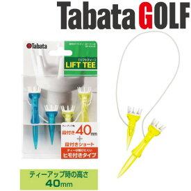 【メール便対応】 ゴルフ 段付リフトティー STツイン 40mm GV1414 40 2セット入