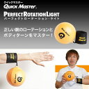 【メール便対応】【あす楽対応】 ヤマニゴルフ クイックマスター パーフェクト ローテーション ライト QMMGNT62 YAMANI GOLF ゴルフ練習用品