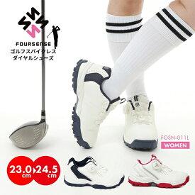 フォーセンス ゴルフ ダイヤル式 スパイクレス シューズ レディース ゴルフシューズ FOURSENSE Seamless FOSN-011L