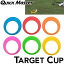 【メール便対応】ヤマニゴルフ クイックマスター ターゲットカップ QMMGNT23 YAMANI GOLF ゴルフ 練習器具 ゴルフ練習…
