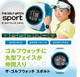 グリーンオンGPSゴルフナビザ・ゴルフウォッチスポルトTHEGOLFWATCHSPORT【あす楽対応】