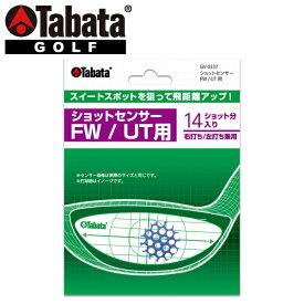 タバタ ゴルフ ショットセンサー FW/UT用 GV-0337