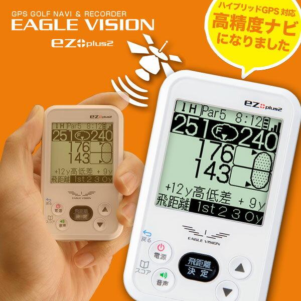 イーグルビジョン EZ プラス2 GPSゴルフナビ EV-615 EAGLE VISION ez plus2 【あす楽対応】