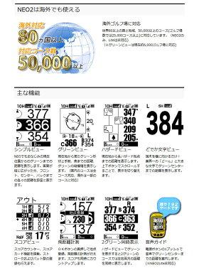 ショットナビネオ2GPSゴルフナビNEO2【あす楽対応】