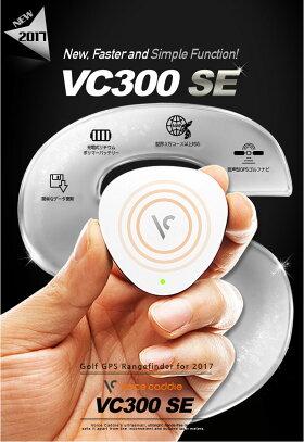 【あす楽対応】VoiceCaddieボイスキャディVC300SEGPSゴルフナビ2017年モデル