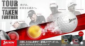 スリクソンNEWZ-STARXVゴルフボール1ダース(12P)SRIXON2017モデル日本正規品【3ダース以上送料無料】【あす楽対応】