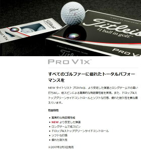 【あす楽対応】タイトリストプロV1xPROV1xゴルフボール1ダース(12P)日本正規品2017Titleist