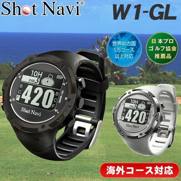 ショットナビ W1-GL GPSゴルフナビ 腕時計型 海外コース対応 【あす楽対応】