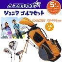◇アズロフ ジュニア用 ゴルフクラブセット 3-6歳(身長90-110cm)