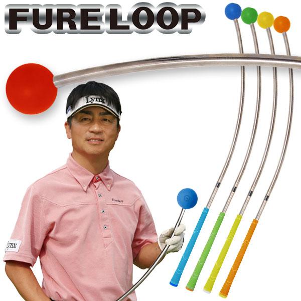 リンクスゴルフ フレループ 小林佳則プロ発案・監修 FURE LOOP スイング練習器 【あす楽対応】
