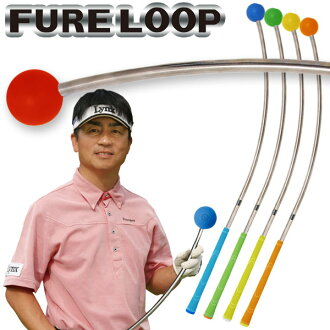 Professional player リンクスゴルフフレループ Yoshinori Kobayashi suggestion, supervision FURE LOOP swing exercise container <going to be received on November 20>