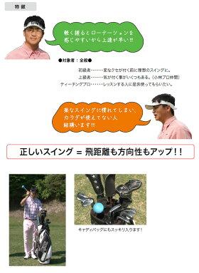 【あす楽対応】リンクスゴルフフレループ小林佳則プロ発案・監修FURELOOPスイング練習器