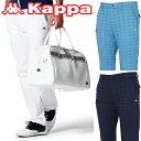 【あす楽対応】カッパ ゴルフウェア ロングパンツ メンズ KG712PA41 春夏
