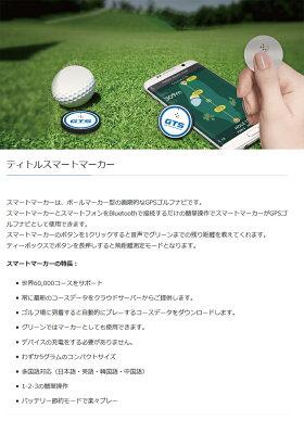 【1点までメール便送料無料】ティトルスマートマーカーボールマーカー型GPSゴルフナビ