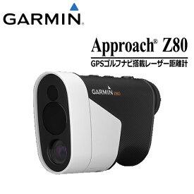 【あす楽対応】 ガーミン アプローチ Z80 GPSゴルフナビ搭載レーザー距離計 日本正規品 【レーザータイプ】