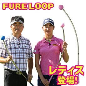 【あす楽対応】 リンクスゴルフ フレループ レディース 小林佳則プロ発案・監修 FURE LOOP スイング練習器