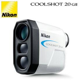 【あす楽対応】ニコン ゴルフ COOL SHOT 20 G II クールショット 携帯型レーザー距離計