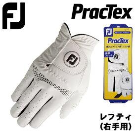 【メール便対応】フットジョイ ゴルフ プラクテックス メンズ ゴルフグローブ 左利き(右手用) レフティ FGPT0LH 2020モデル