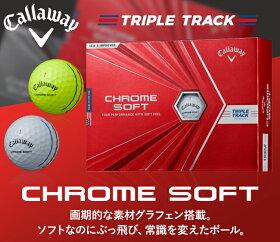【あす楽対応】キャロウェイゴルフクロムソフトトリプルトラックゴルフボール1ダース(12球入り)2020モデル