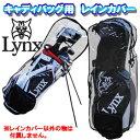 【あす楽対応】 Lynx Golf リンクス キャディバッグ用 レインカバー