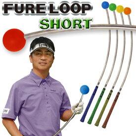 【あす楽対応】【数量限定モデル】【室内もOK!】 リンクスゴルフ フレループ ショート 小林佳則プロ発案・監修 FURE LOOP SHORT