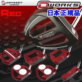 【あす楽対応】 オデッセイ オーワークス レッド パター O-WORKS Red 2018年モデル 日本仕様 19sbn