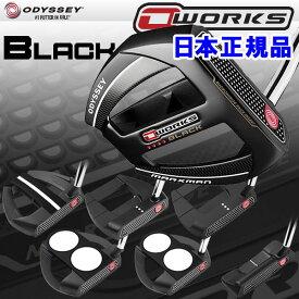 【あす楽対応】 オデッセイ オーワークス ブラック パター O-WORKS Black 2018年モデル 日本仕様 19sbn