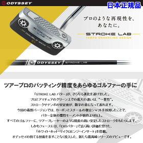 【あす楽対応】オデッセイストロークラボパターSTROKELAB2019年モデル日本仕様