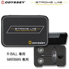 【あす楽対応】 オデッセイ ウェイトキット 2019ストローク ラボ用 R-BALL/MARXMAN 日本仕様 STROKE LAB