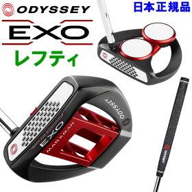 【あす楽対応】オデッセイEXOパターレフティエクソー2019年日本正規品