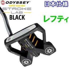 【12月6日発売予定 初回入荷分】 オデッセイ ストローク ラボ ブラック レフティ パター STROKE LAB BLACK 2020モデル 日本仕様