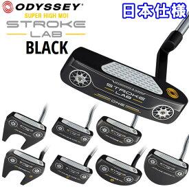 【あす楽対応】 追加モデル オデッセイ ストローク ラボ ブラック パター STROKE LAB BLACK 2020 日本仕様