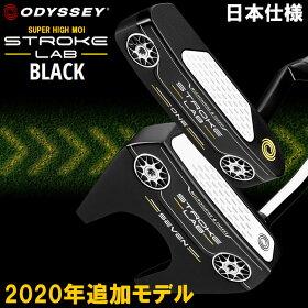 【あす楽対応】追加モデルオデッセイストロークラボブラックパターSTROKELABBLACK2020日本仕様